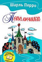 Книга Шарль Перро   «Попелюшка. Казки» 978-617-538-305-6