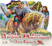 Книга «Добриня Микитович та Змій Горинич» 978-966-313-842-8