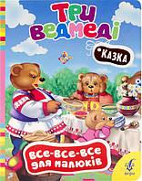 Книга «Три ведмеді» 978-966-462-654-2