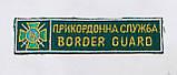 Нагрудная нашивка по родам войск ДПСУ зеленая, фото 2
