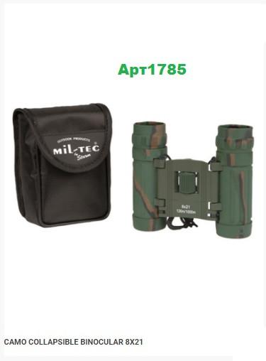 Бинокль 10X25 MIL-TEC   15701020 камуфляж