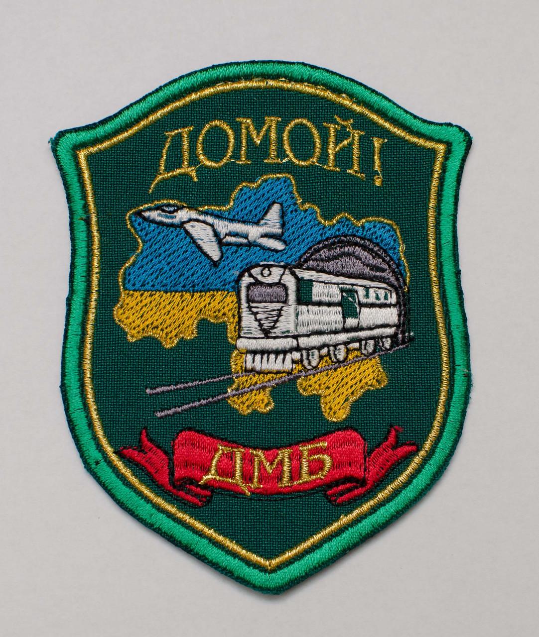 """Шеврон ДМБ """"ДОМОЙ""""  зеленый  на липучке"""