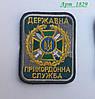 Шеврон Державна прикордонна служба  парадний