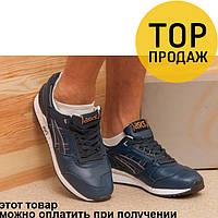 Мужские кроссовки Asics Gel Lyte, синего цвета / беговые кроссовки мужские Асикс Гель-Лайт, кожаные, модные