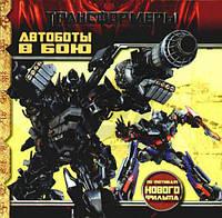 Книга «Трансформеры. Автоботы в бою» 9785953964418