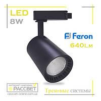 Светодиодный трековый светильник Feron AL100 8W черный