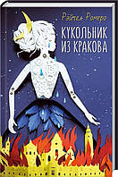 Книга Рэйчел Ромеро «Кукольник из Кракова» 978-617-12-1496-5