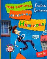 Книга Гжегож Касдепке «Знайомтесь: детектив Нишпорка. Нові клопоти детектива Нишпорки» 978-966-429-404-8