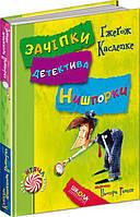 Книга Гжегож Касдепке «Зачіпки детектива Нишпорки. Канікули детектива Нишпорки» 978-966-429-405-5