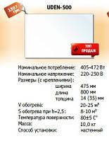 Панельный обогреватель УДЭН-500 на стену