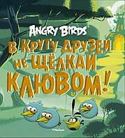Книга Джени Найпол   «Angry Birds. В кругу друзей не щелкай клювом!» 978-5-389-04637-5
