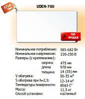 Настенный обогреватель УДЭН-700