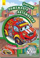 Книга «Тачки. Пригоди пожежного автомобіля» 978-966-747-944-2