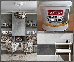 Кварцевая грунтовка Орион | ORION 10 л (14 кг)