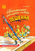Книга Ефим Чеповецкий   «Приключения шахматного солдата Пешкина (самоучитель по шахматам – в подарок)» 978-966-429-157-3
