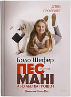 Книга Бодо Шефер   «Пес на ім'я Мані, або Абетка грошей» 978-966-2909-30-2