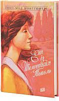 Книга Люси-Мод Монтгомери   «Енн із Шелестких Тополь» 978-966-2647-17-4