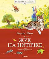 Книга Эдуард Шим   «Жук на ниточке» 978-5-389-03638-3
