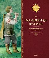 Книга «Волшебная флейта» 978-5-389-03631-4