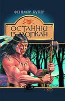 Книга Джеймс Фенимор Купер «Останній із могікан» 966-692-461-7