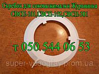 Скребок для соковыжималки Журавинка СВСП-101,СВСП-102,СВСП-301