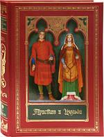 Книга Жозеф Бедье   «Тристан и Изольда» 978-5-389-00991-2
