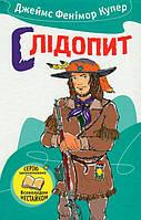 Книга Джеймс Фенимор Купер «Слідопит» 978-966-923-104-8