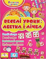 Книга Андрей Ясенев «Веселі уроки. Абетка і лічба» 978-617-7268-12-2