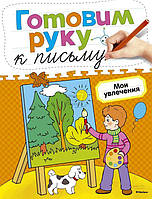 Книга Ольга Земцова   «Мои увлечения» 978-5-389-05400-4