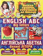 Книга Олег Завязкин «Англійська абетка. Великі літери, завдання, вправи, малюнки» 978-617-7268-92-4