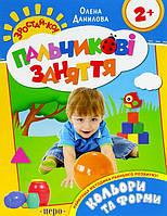Книга Елена Данилова   «Кольори та форми» 978-966-462-566-8