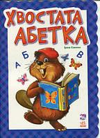 Книга Ирина Солнышко   «Хвостата абетка» 978-966-313-921-0