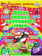 Книга Олег Завязкин «Добра книжка маленького генія» 978-617-08-0204-0
