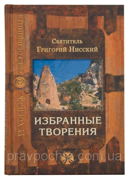 Избранные творения святителя Григория Нисского