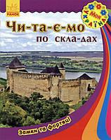 Книга «Моя Україна. Читаємо по складах: Замки та фортеці» 978-966-747-180-4