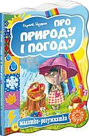 Книга Сергей Цушко «Про природу і погоду» 978-966-429-300-3