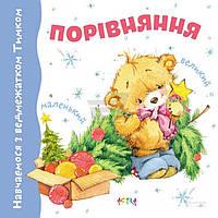 Книга «Порівняння. Великий-Маленький» 978-617-7307-57-9
