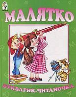 Книга «Малятко.Букварик-читаночка» 966-7678-43-1