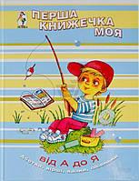 Книга «Перша книжечка моя-від А до Я» 966-8083-29-6
