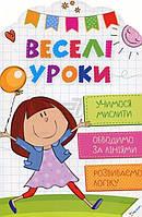 Книга Олянишина Н.   «Веселі уроки. Учимося мислити» 978-617-690-030-6