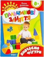 Книга Елена Данилова   «Вивчаємо фігури» 978-966-462-564-4