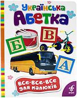 Книга «Українська абетка» 978-966-462-648-1