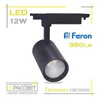 Трековый светодиодный светильник Feron AL102 12W 4000К черный