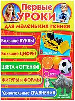 Книга Анна Ландовска   «Первые уроки для маленьких гениев» 978-617-08-0130-2