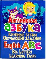 Книга Олег Завязкин   «Английская азбука. Крупные буквы. Обучающие задания» 978-966-481-927-2