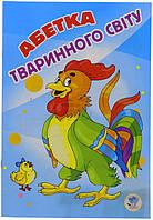 Книга Юрий Ходос   «Абетка тваринного світу» 978-966-898-674-1