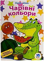 Книга Елена Шпак   «Магічні кольори» 978-966-440-215-3