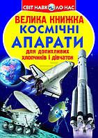 Книга Олег Завязкин   «Велика книжка. Космічні апарати» 978-617-08-0433-4
