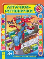 Книга Кожушко О.Н.   «Літачки-рятівнички №3» 978-617-09-1734-8
