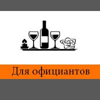 Одежда для официанта, бармена